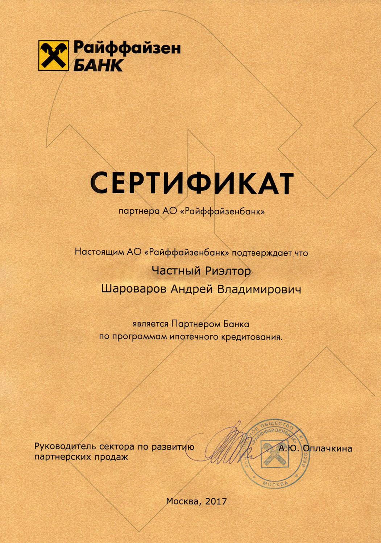 Райффайзенбанк Ипотека РИЭЛТОР Райффайзенбанк Сертификат