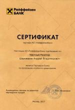 Райффайзенбанк Сертификат