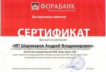 сертификат партнера форабанк